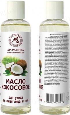 Масло косметическое Ароматика Кокосовое для ухода за кожей лица и тела, 200 мл