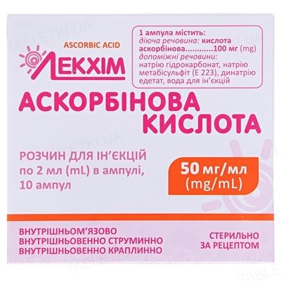 Аскорбінова кислота розчин д/ін. 50 мг/мл по 2 мл №10 в амп.