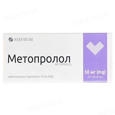 Метопролол таблетки по 50 мг №30 (10х3)