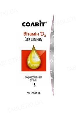 Солвит Витамин D3 раствор по 7 мл во флак.