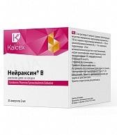 Нейраксин В розчин д/ін. по 2 мл №25 (5х5) в амп.