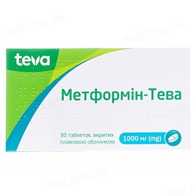 Метформин-Тева таблетки, п/плен. обол. по 1000 мг №30 (10х3)