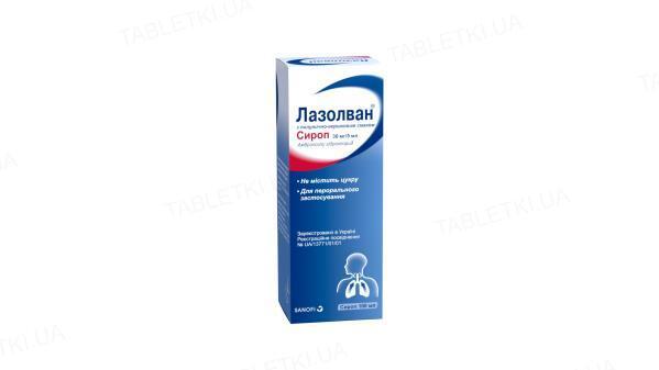 Лазолван сироп 30 мг/5 мл по 100 мл во флак.