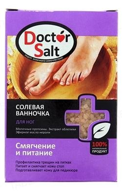 Ванночка солевая для ног Doctor Salt смягчение и питание, 100 мл