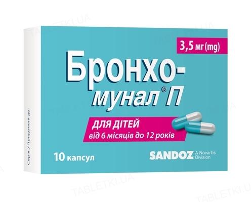 Бронхо-мунал П капсули тв. по 3.5 мг №10