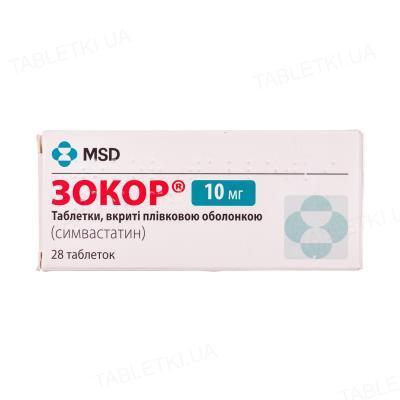 Зокор таблетки, п/плен. обол. по 10 мг №28 (14х2)
