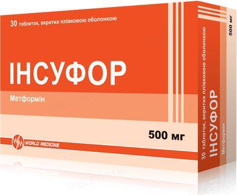 Инсуфор таблетки, п/плен. обол. по 500 мг №30 (15х2)