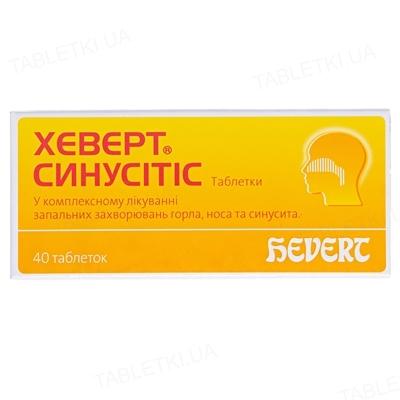 Хеверт синуситис таблетки №40 (10х4)