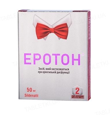 Эротон таблетки по 50 мг №2