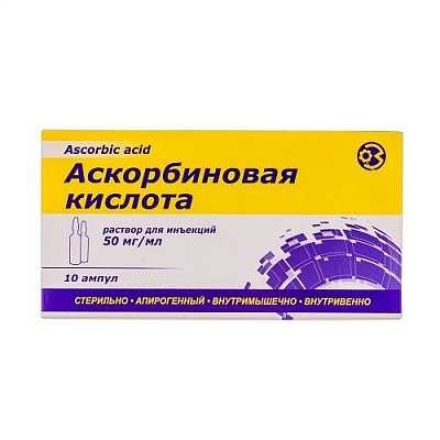 Аскорбиновая кислота раствор д/ин. 50 мг/мл по 1 мл №10 в амп.