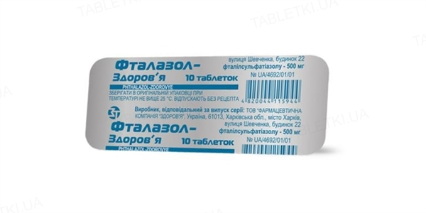 Фталазол-Здоровье таблетки по 500 мг №10