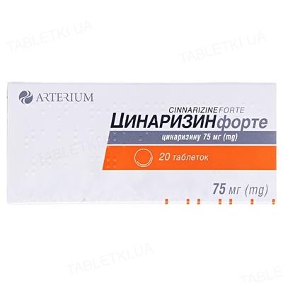 Циннаризин форте таблетки по 75 мг №20 (10х2)