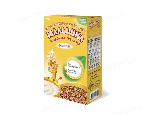 Молочная каша Малышка быстрого приготовления гречневая для детей с 4 месяцев, 250 г