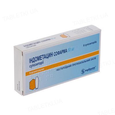 Индометацин Софарма суппозитории по 50 мг №6
