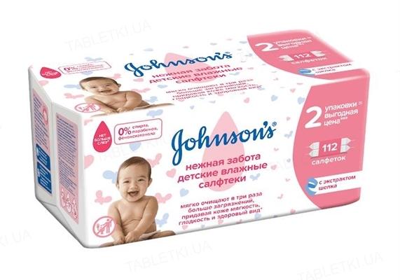 Салфетки влажные Johnson's Baby Нежная забота детские, 112 штук