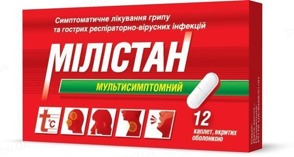 Милистан каплеты, п/о по 500 мг №12
