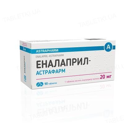 Эналаприл-Астрафарм таблетки по 20 мг №90 (10х9)