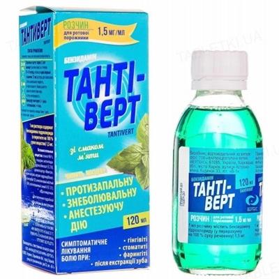 Тантиверт раствор д/рот. полос. 1.5 мг/мл по 120 мл во флак.