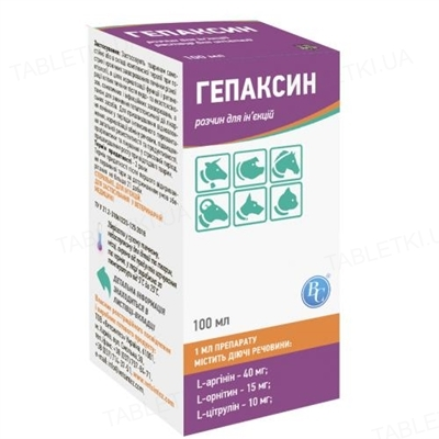 Гепаксин (ДЛЯ ЖИВОТНЫХ) раствор для инъекций, 100 мл