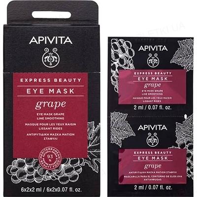 Маска для кожи вокруг глаз Apivita Express Beauty Против морщин с виноградом, 2 штуки по 2 мл