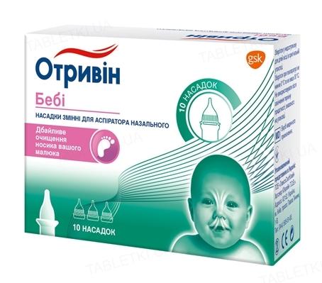 Отривин Беби сменные насадки для аспиратора назального №10