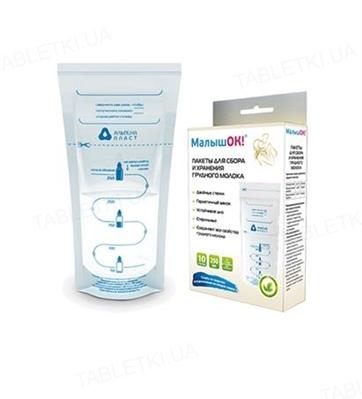 Пакети для збору і зберігання грудного молока Альпіна Пласт №10, 10 штук