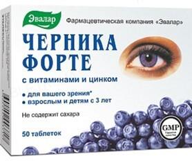 Черника Форте с витаминами и цинком таблетки по 0,25 г №50