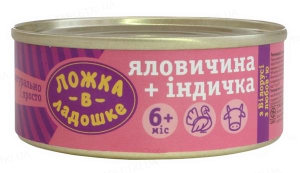 Мясное пюре Ложка в ладошке Телянина + индейка, 100 г