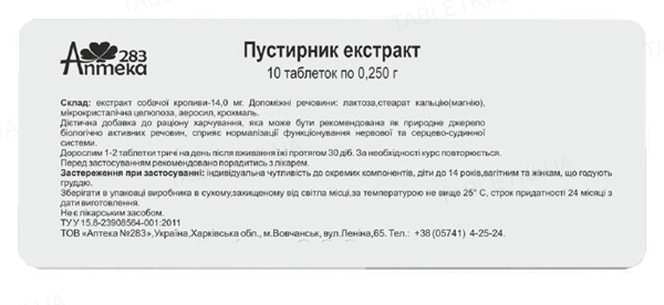 Пустырник экстракт таблетки по 250 мг №10