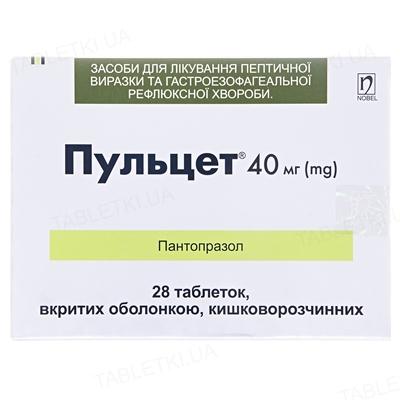 Пульцет таблетки, в/о, киш./розч. по 40 мг №28 (14х2)