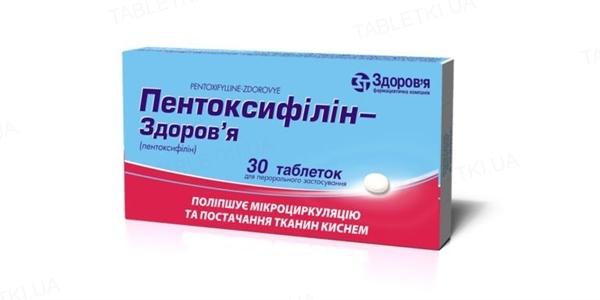Пентоксифиллин-Здоровье таблетки по 100 мг №30 (10х3)