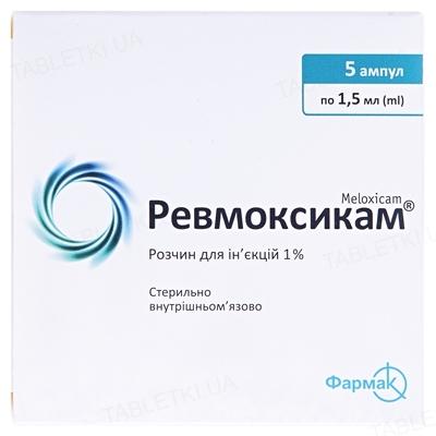Ревмоксикам раствор д/ин. 1 % по 1.5 мл №5 в амп.