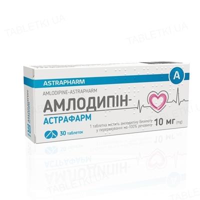 Амлодипин-Астрафарм таблетки по 10 мг №30 (10х3)