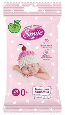 Салфетки влажные Smile Baby для младенцев, 24 штуки