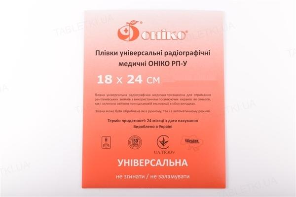 Рентгенпленка Онико РП-У универсальная 18 см х 24 см №2