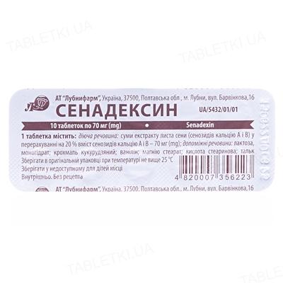 Сенадексин таблетки по 70 мг №10