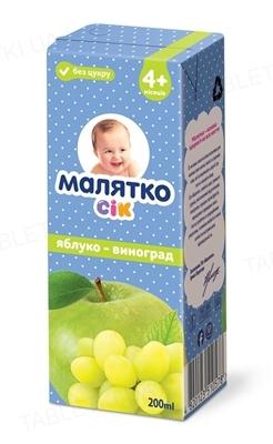 Сок Малятко Яблочно-виноградный, без сахара, 200 мл