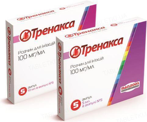 Тренакса раствор д/ин. 100 мг/мл по 10 мл №5 в амп.