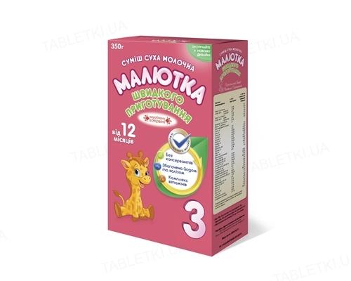 Сухая молочная смесь Малютка 3 для питания детей с 12 месяцев, 350 г