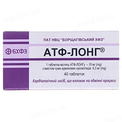 Атф-лонг таблетки по 10 мг №40 (10х4)