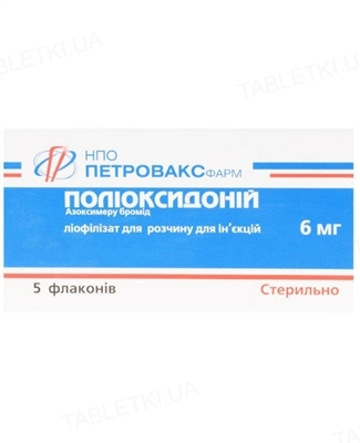 Полиоксидоний лиофилизат для р-ра д/ин. по 6 мг №5 во флак.