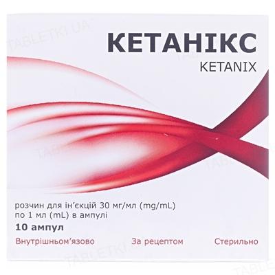 Кетальгин лонг раствор д/ин. 30 мг/мл по 1 мл №10 в амп.