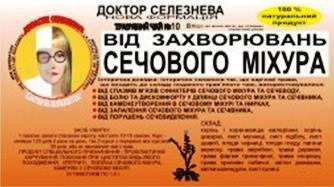 Фиточай Доктора Селезнева №10 от заболеваний мочевого пузыря по 1,5 г №20 в фил.-пак.