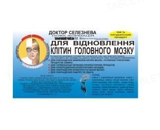 Фиточай Доктора Селезнева №12 для восстановления клеток головного мозга по 1,5 г №20 в фил.-пак.