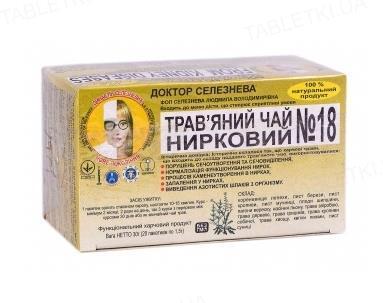 Фиточай Доктора Селезнева №18 от болезней почек по 1,5 г №20 в фил.-пак.