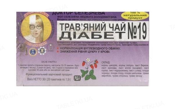 Фиточай Доктора Селезнева №19 для снижения уровня сахара в крови по 1,5 г №20 в фил.-пак.