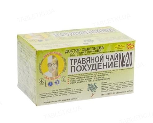 Фиточай Доктора Селезнева №20 для похудения по 1,5 г №20 в фил.-пак.