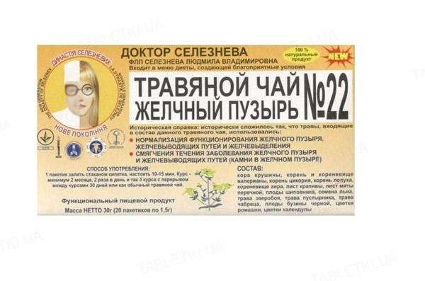 Фиточай Доктора Селезнева №22 от камней в желчном пузыре по 1,5 г №20 в фил.-пак.