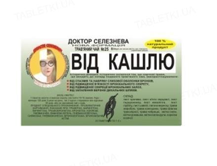 Фиточай Доктора Селезнева №25 от кашля по 1,5 г №20 в фил.-пак.