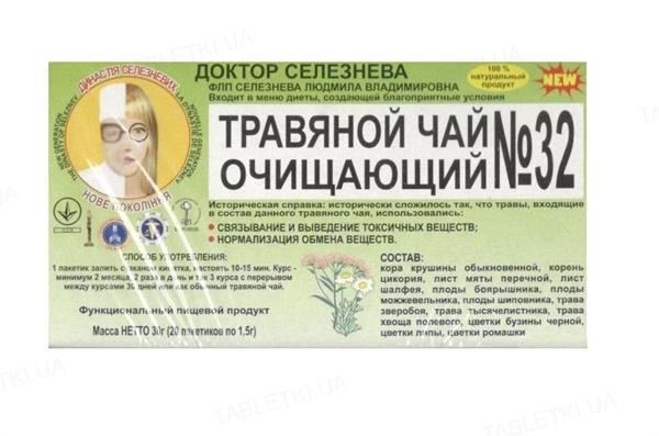 Фиточай Доктора Селезнева №32 для очищения организма по 1,5 г №20 в фил.-пак.